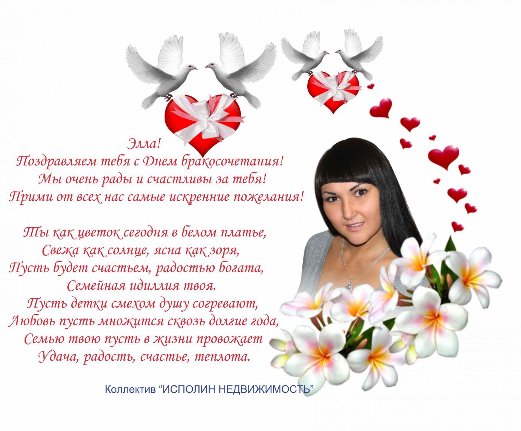 Поздравление на свадьбу от коллектива в стихах 29